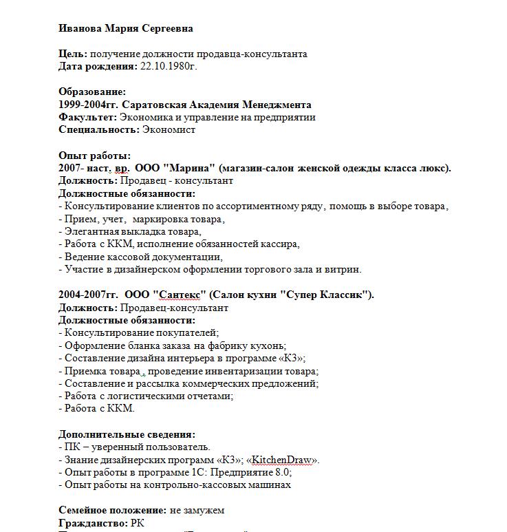 Резюме кассира: образец заполнения и примеры для продавцов и операционистов, как правильно описать обязанности и профессиональны