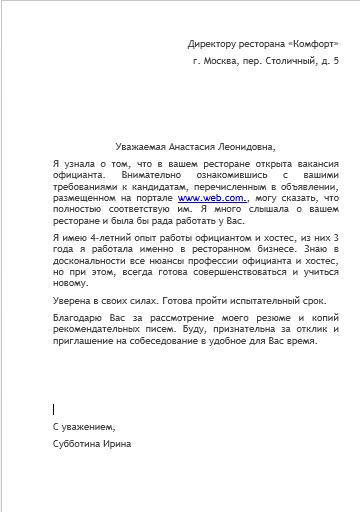 Пример сопроводительного письма