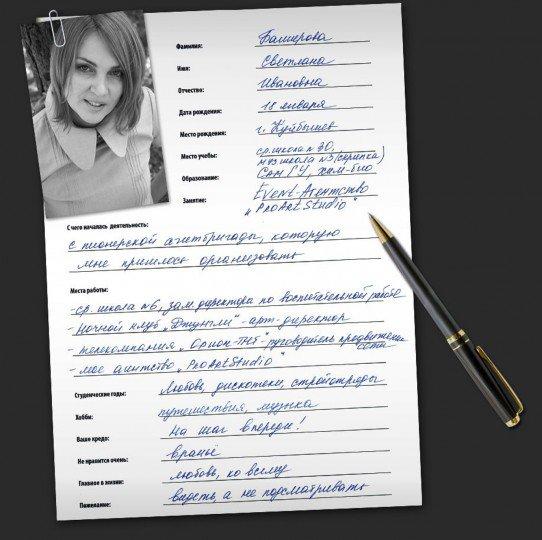 Резюме с фотографией и ручка