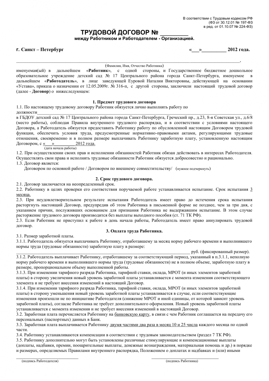 Договор на работника с испытательным сроком впервые