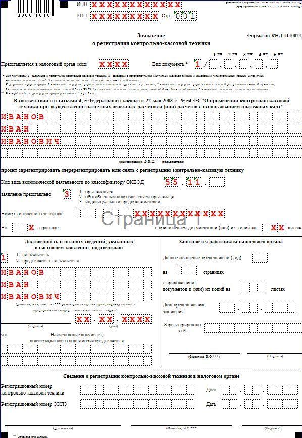 Образец заявления для регистрации ККМ