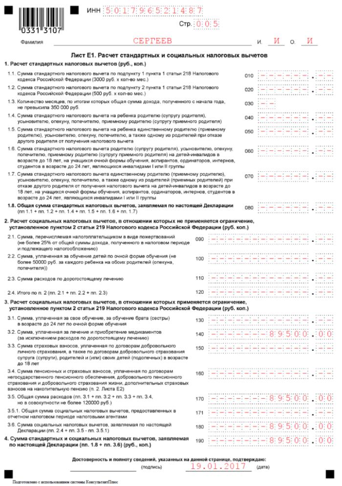 узнавать Пункт 040 налоговой декларации сообразил, что