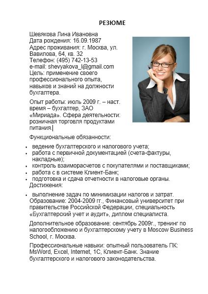 Пример резюме бухгалтера-универсала для поиска работы