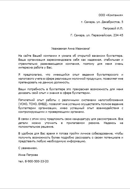 Пример сопроводительного письма к резюме бухгалтера