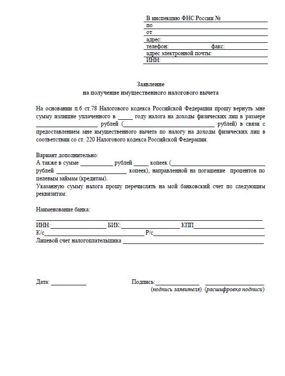 Пример заявления для получения налогового вычета в 2017 году
