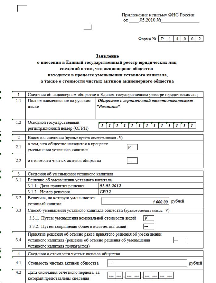 Форма Р14002: уменьшение уставного капитала ООО