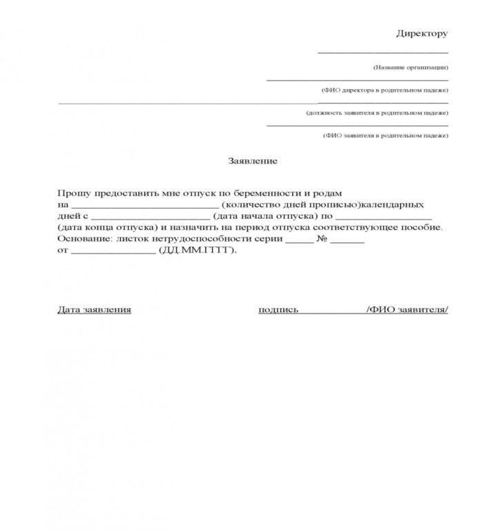 Заявление на предоставление декретного отпуска