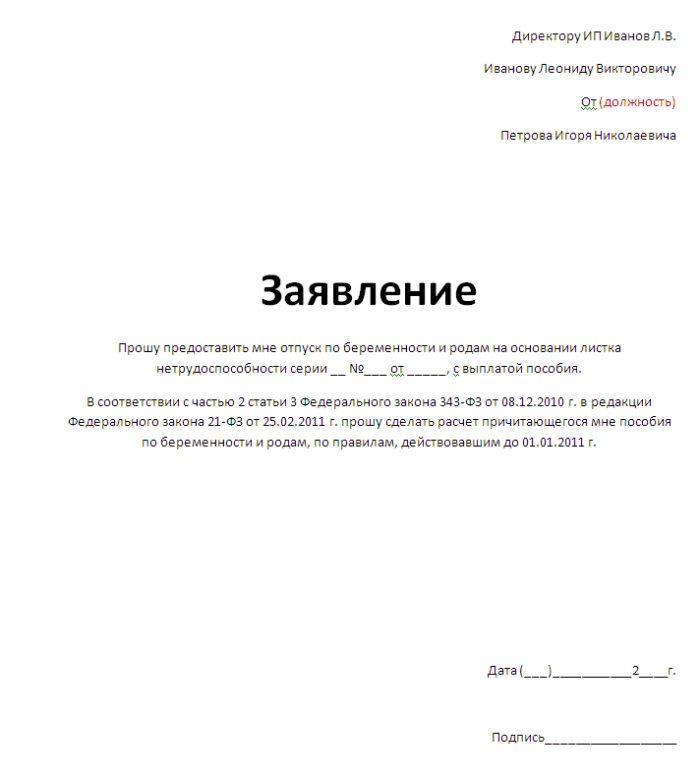 Образец заявления на уход в декрет